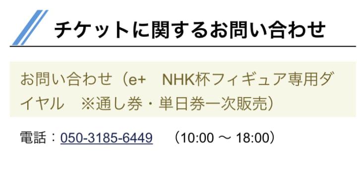 【投稿】NHK杯のチケット「通し券は出さないのか?」「間違いだったのか?」