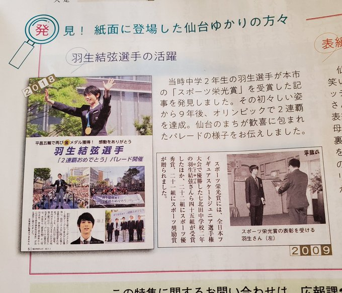 【投稿】羽生結弦の活躍「仙台市政だよりに載っていた」