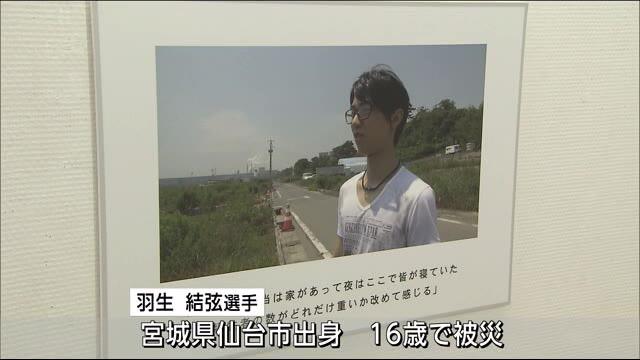 【動画】羽生結弦選手が東日本大震災の被災体験などを振り返る展覧会が宮崎市のみやざきアートセンターで開かれています。