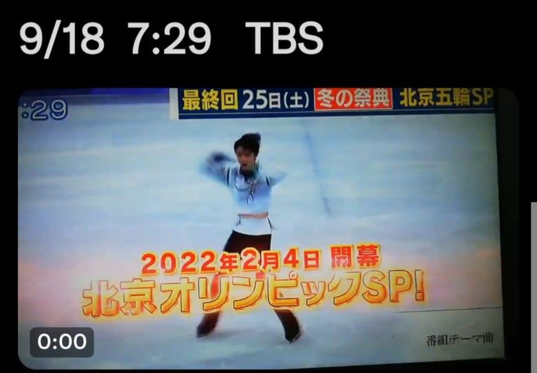 TBS番宣「分かんないけど北京特集あるのかな?」「25日に放送みたい」