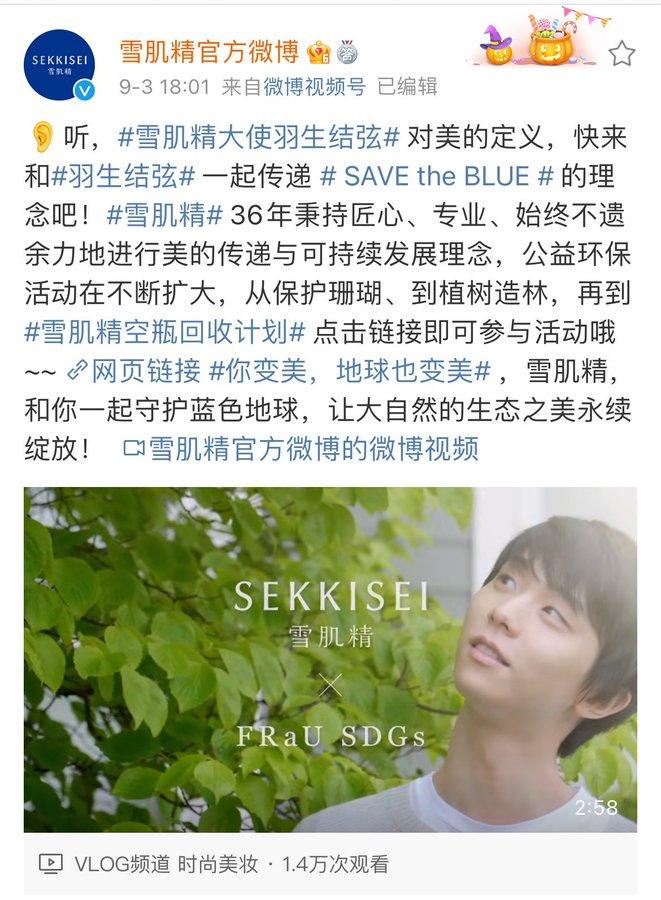 【投稿】雪肌精公式weiboアカウント「FRaU × 雪肌精 × 羽生結弦 選手の動画」
