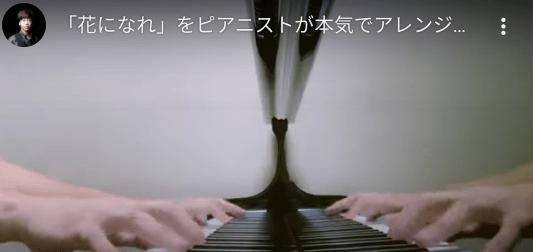 【動画】羽生結弦選手 「花になれ」をピアニストが本気でアレンジしてみた