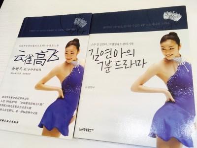 【記事】キム・ヨナに「色気だだ漏れ」?日本メディアの記事が韓国で物議「やり過ぎ」「もっと言葉を選ぶべき」
