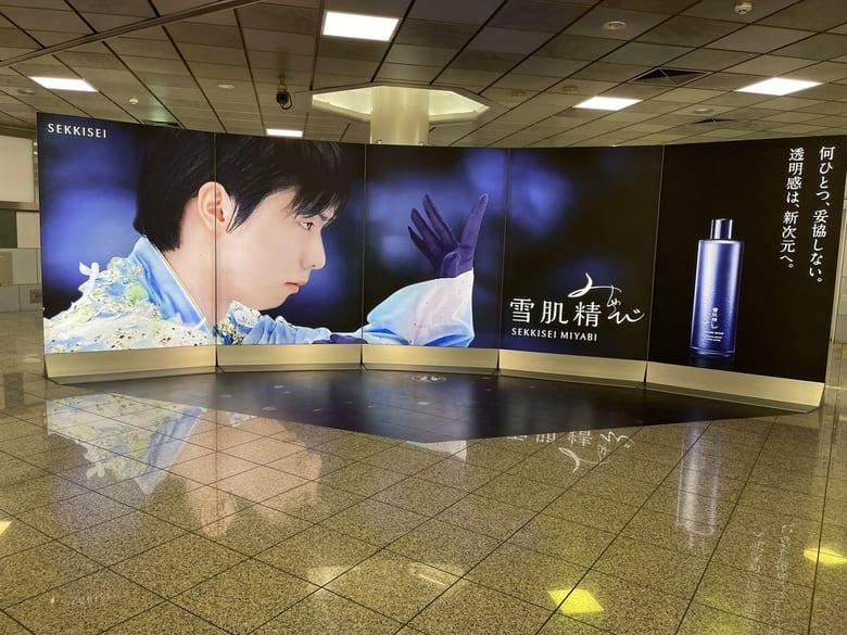 【投稿】お出かけ帰りにちょっと寄り道 天地様にお会いしてきました。羽田空港モノレール第1ターミナル駅です。