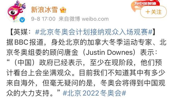 BBCの報告によると北京五輪は有観客に! 〜北京五輪組織委員会の顧問 ジャスティン・ダウンズ がインタビューで〜