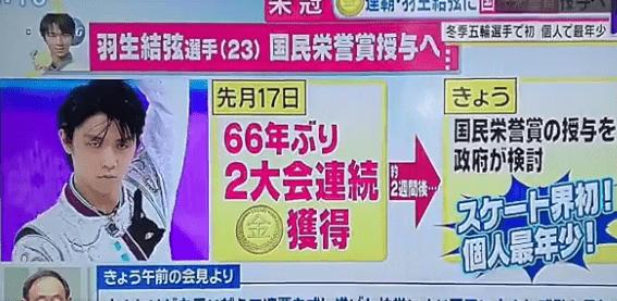 【動画】この三田さんが好き過ぎる 「…オリンピックで男子フィギュアで2大会連続優勝するのに66年の歳月が かかった…何より羽生選手の立ち居振舞いが世界から賛辞を寄せられてる…」