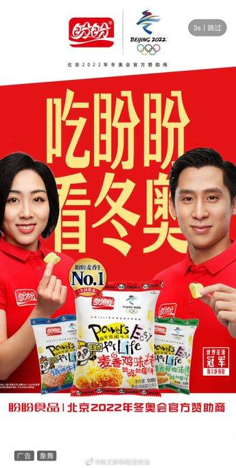 スイハンが、北京五輪のスポンサーの盼盼食品のCMに出演。
