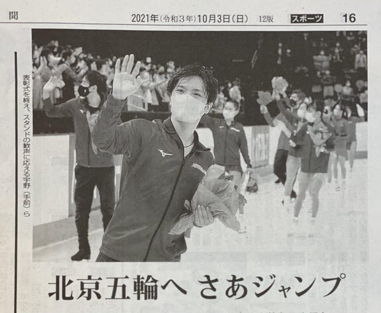 【記事】宇野 納得の発展途上 〜北京五輪へ さあジャンプ〜