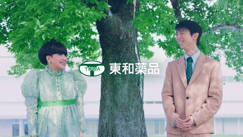羽生結弦 東和薬品イメージキャラクターに! 黒柳徹子と一緒に新TVCMに登場「自分としては一生懸命表現したつもりです」