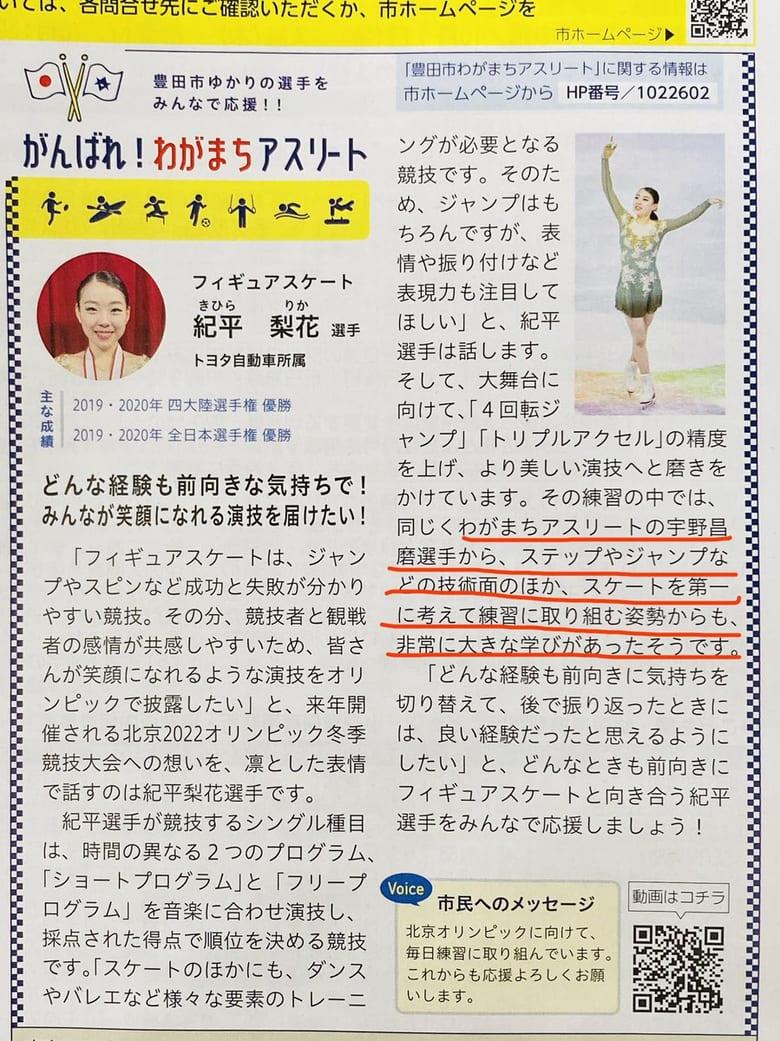 【投稿】広報とよたに紀平梨花ちゃんの記事。 〜昌磨さんの事もちらり〜