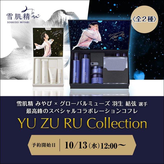 雪肌精みやび × 羽生結弦 選手 特設サイトがOPEN 『YU ZU RU Collection』