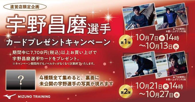 宇野昌磨選手のカードプレゼントキャンペーンがスタート!~ミズノ品税込み7,700円以上ご購入でカード2枚をプレゼント~