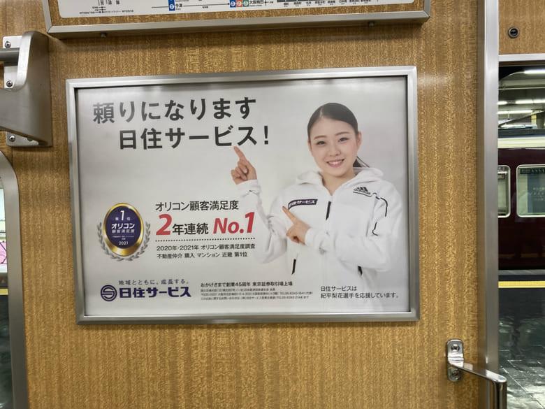 紀平梨花ポスター、阪急電車内に登場! ~日住サービス~