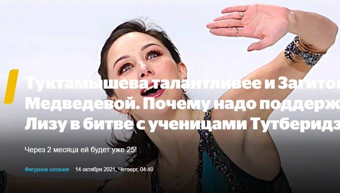 【記事】トゥトベリーゼの生徒たちとの戦いでリーザを支援する必要がある理由「トゥクタミシェワはザギトワやメドベージェワの両者よりも才能があります。」