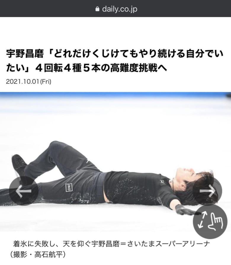 着氷に失敗し、天を仰ぐ宇野昌磨 〜4回転4種5本の高難度挑戦へ〜
