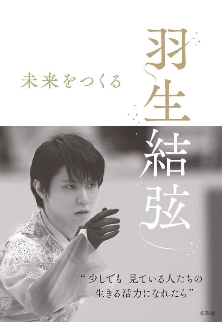 【投稿】羽生表紙出た「カッコイイ!全日本?」「ビジュアル最高」