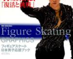 本日発売の「フィギュアスケート日本男子応援ブック」は全部羽生結弦って本当?