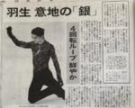 羽生結弦 読売新聞の記事「筋力トレーニングを本格的に導入!」
