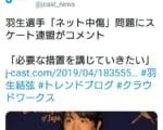 織田信成が例の中傷記事をRT!ネットでは感謝の声が多数!