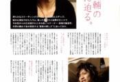 【懐かし】2005年ごろの高橋大輔のインタビュー記事が出てきた!