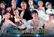 Fantasy on Ice 仙台 最終日レポートまとめ!