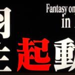 ABCのFantasy on Ice神戸の映像まとめ!織田喜多コンビのインタビュー映像も有!