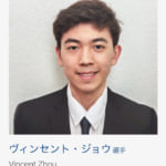 ヴィンセント・ジョウが木下グループ所属に!!