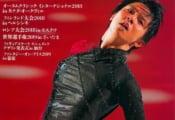 フィギュアスケート通信DXの表紙が公開!!マスカレイド様キター!!!