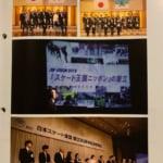 日本スケート連盟会報を貰ってきた!その他の選手含め広告出演なども結構細かく議題にされているんだね。