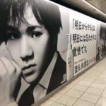 駅のホームやバス停にDHCホットボディジェルの宇野昌磨の広告がたくさんある!!