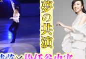 【映像有】24時間テレビ 羽生結弦×松任谷由実  被災地北海道に「春よ、来い」