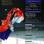 「KISS & CRY 別冊 Dance! Dance!! Dance!!!(Vol.29)」9/20 発売 !