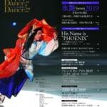 「KISS & CRY 別冊 Dance! Dance!! Dance!!!(Vol.29)」9/20 発売 !