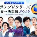 グランプリシリーズ アメリカ大会 放送予定が公開!