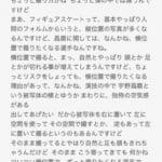 田中カメラマンの見方 「宇野昌磨の魅力とは…昌磨に関しては横位置で写真を撮りたくなる選手…」