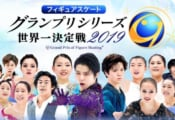 GPSスケートカナダ2019 男女SP・男女FS 10/26・10/27 Abema TVで放送!