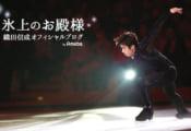 織田信成氏 が自身のブログを更新! 「嫌がらせ・モラハラ行為について」