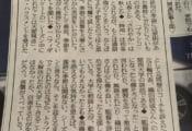 11/20 読売新聞一面の編集手帳、織田信成さん問題に 「苦痛を訴える人の気持ちを思えば、提訴に季節は関係ない」「大学にできることはなかったか、自省するのが先だろう」