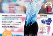12/17 発売『美ST』2月号 …美容誌初… 羽生結弦がカバーを飾る!