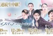 全日本フィギュアスケート選手権 LIVE配信、ウォームアップエリア 360度カメラ配信、Instagram LIVE