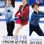 1/31 扶桑社ムックより発売の フィギュアスケートLife Vol.20 表紙発表!