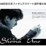 宇野昌磨・髙橋大輔 W表紙の『 フィギュアスケートぴあ ~ moment on ice ~ vol.7 』1/17 発売開始!