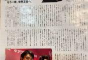 松岡修造の「限界突破リーダー・羽生結弦 もう一度、世界王者へ」という記事 見た?  …報ステでのインタビューがすごく詳しく書かれてる…自分はこれ見て嬉しくなった!