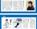 鍵山優真 インタビュー! …横浜出身のフィギアスケーター…