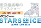 STARS ON ICE JAPAN TOUR 2020  八戸公演、1/25 11:00~ 抽選先行スタート! …羽生結弦 宇野昌磨 宮原知子 紀平梨花 出演予定…