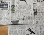 地元の中日新聞、宇野昌磨の記事を大きく掲載!  …23日と24日…SPより、FSの方が写真も大きい…