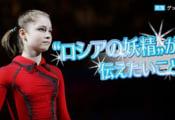 ロシアの妖精 ユリア・リプニツカヤさん、日本の人たちに伝えたいメッセージとは!?