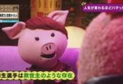 山里亮太 さん、「幸せな生き方の答えがここに!」と投稿!  …【羽生結弦で人生変わった人】 ユミコさん「人生がすごーく変わりました。救世主と言いますか」 …