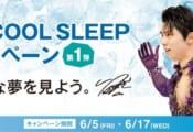 羽生結弦選手を起用した『西川 COOL SLEEP キャンペーン第1弾』!  …オンラインショップ限定 6/5から6/17まで開催!…
