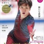 全日本選手権4連覇を成し遂げた宇野昌磨選手の「今」に迫る!